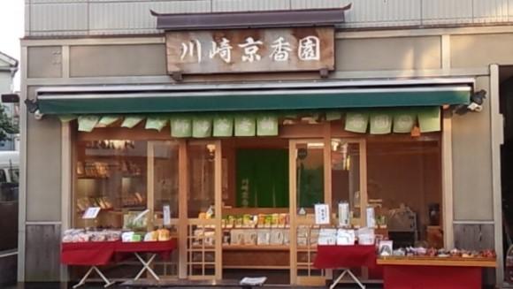 京香園-1024x576