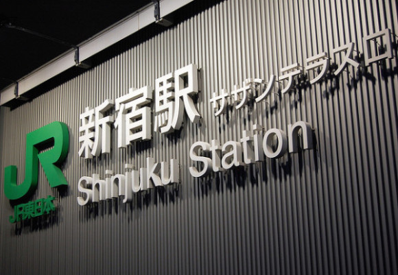 新宿駅-580x401