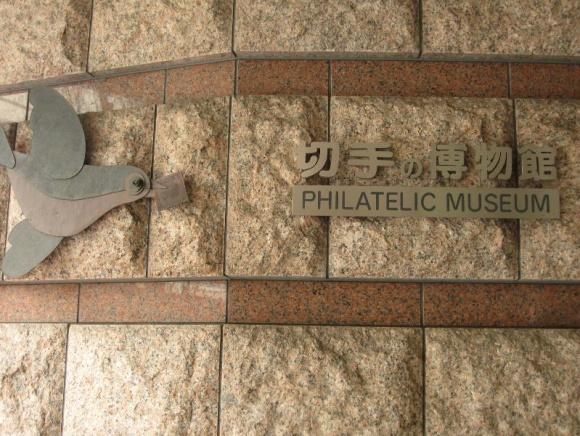 切手の博物館@目白