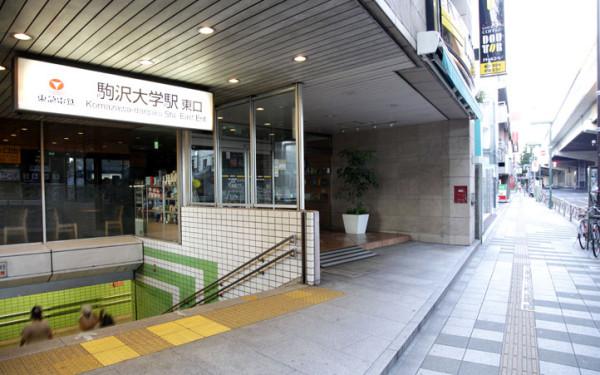 駒澤大学駅