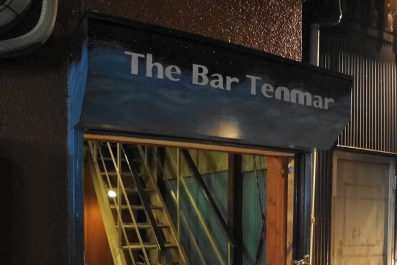 The-bar-Tenmar@野毛