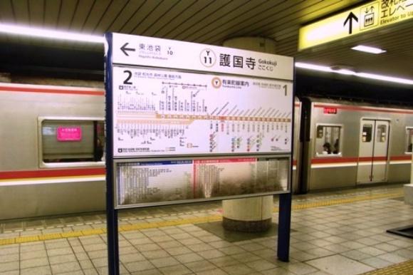 護国寺看板@東京メトロ