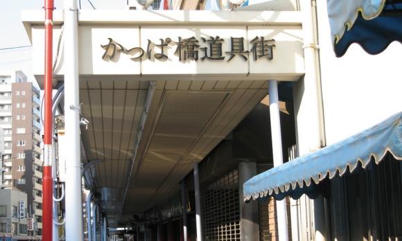 かっぱ橋道具街@浅草
