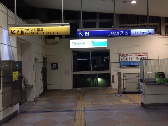 鶴ヶ峰駅改札内