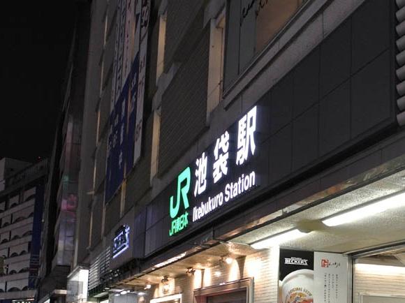 JR池袋駅・夜
