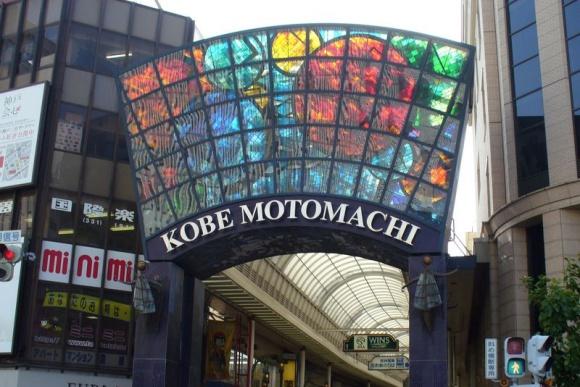 元町商店街@神戸