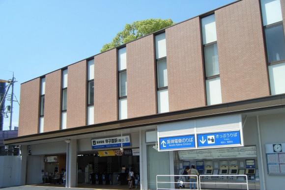 甲子園駅西口