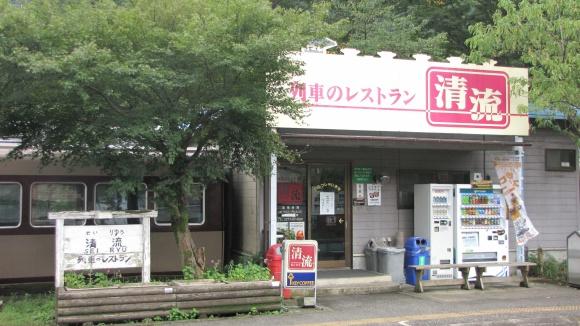 レストラン清流@わたらせ