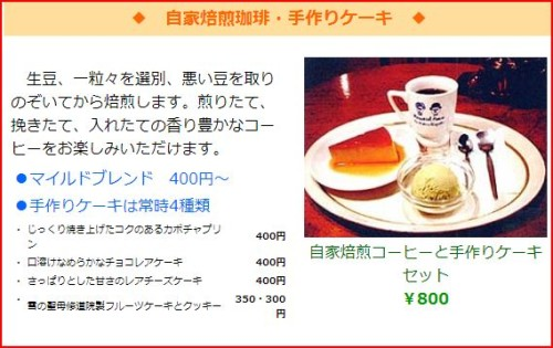 キャプチャ 会津ケーキ